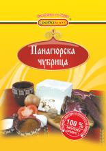 Savory Chubritsa – Panagyurska Style (Spicy)