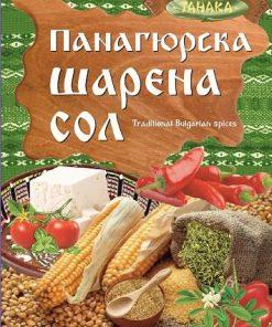 Sharena Salt - Panagyurska Style