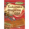 Haidushka Sharena Salt