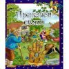 Fairy Tales World