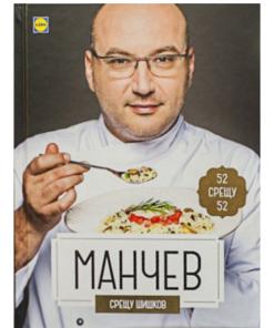 Manchev agains Shishkov