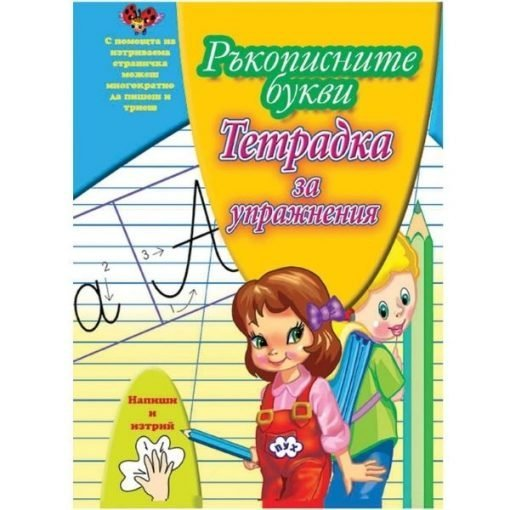 Handwritten Exercise Book
